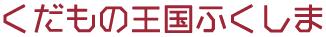 福島県くだもの消費拡大委員会