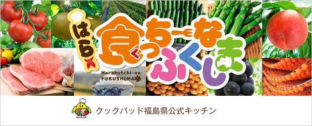 クックパッド福島県公式キッチン
