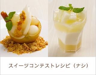 スイーツコンテストレシピ(ナシ)