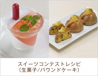 スイーツコンテストレシピ(生菓子/パウンドケーキ)