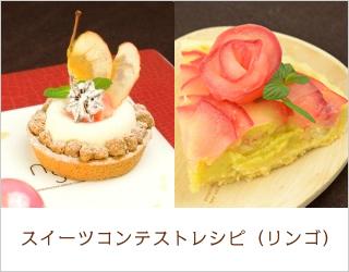 スイーツコンテストレシピ(リンゴ)