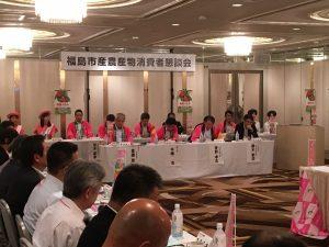 福島市産農産物消費者懇談会の様子
