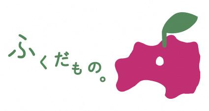 ふくだものロゴ